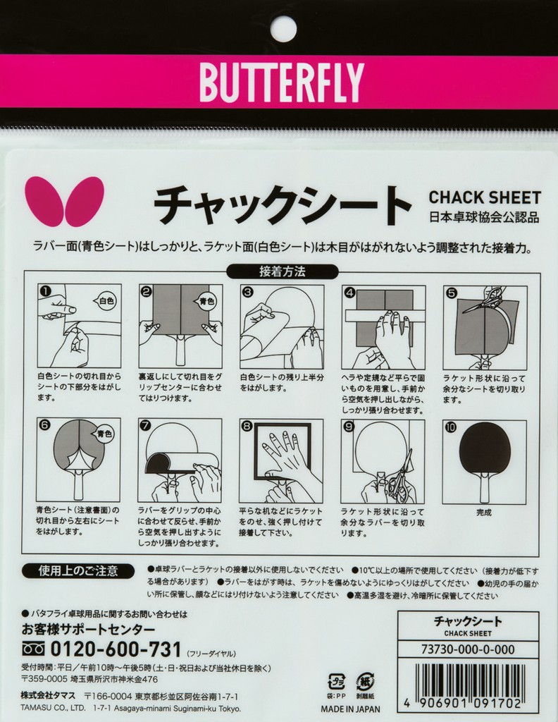 BUTTERFLY - CHACK foil